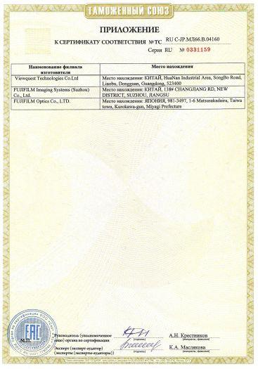 Скачать приложение к сертификату на цифровые фотокамеры торговой марки «FUJIFILM»