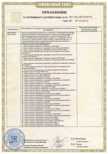 Скачать приложение к сертификату на средство индивидуальной защиты ног от химических и механических воздействий, общепроизводственных загрязнений: обувь из пластиката поливинилхлоридного литьевого с подкладкой, торговая марка «Дарина»