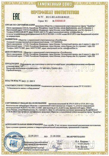 Скачать сертификат на оборудование для подготовки и очистки питьевой воды: ультрафильтрационная мембранная установка серии «UF»