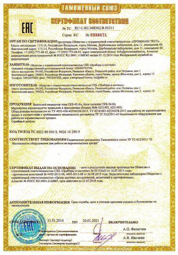 Скачать сертификат на выносной индикатор тока СКБ-42-Ex, блок питания СКБ-24-Ex