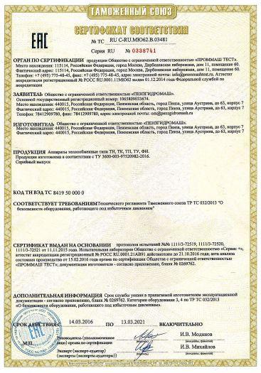 Скачать сертификат на аппараты теплообменные типа ТН, ТК, ТП, ТУ, ФИ