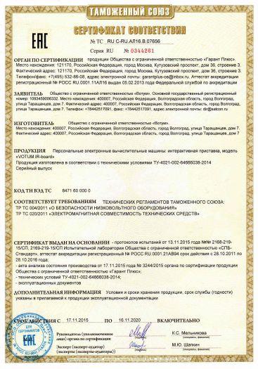 Скачать сертификат на персональные электронные вычислительные машины: интерактивная приставка, модель «VOTUM IR-board»