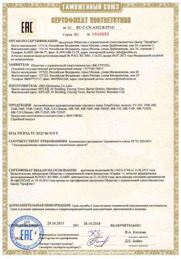 Скачать сертификат на автомобильные видеорегистраторы торгового знака TrendVision, модели: TV-103, TDR-200, TDR-700P, TDR-718GP, TDR-718 Ultimate, MR-700, MR-700P, MR-700GP, MR-710, MR-710P, MR-710GP, MR-710 Ultimate, MR-712GP, MR-722GP