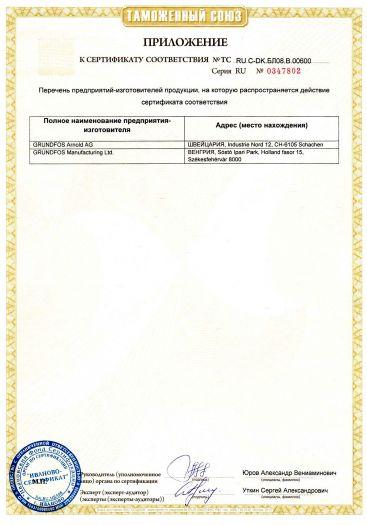 Скачать приложение к сертификату на мешалки и образователи потока электрические, типы: SMD, SMG, SFG, AMD, AMG, AFG, комплектующие и запасные части к ним