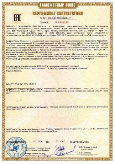 Скачать сертификат на снегоболотоходы ТТМ 6901ГМ с краноманипуляторной установкой