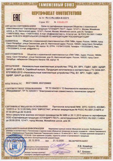 Скачать сертификат на низковольтные комплектные устройства: ГРЩ, ВУ, ВРУ, ГЩВУ, ЩВУ, ЩАВР, ШАУР до 6300 А