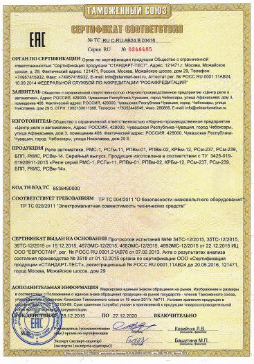 Скачать сертификат на реле автоматики, РМС-1, РСГм-11, РПВм-01, РПВм-02, КРБм-12, РСм-237, РСм-239, БПП, РКИС, РСВм-14