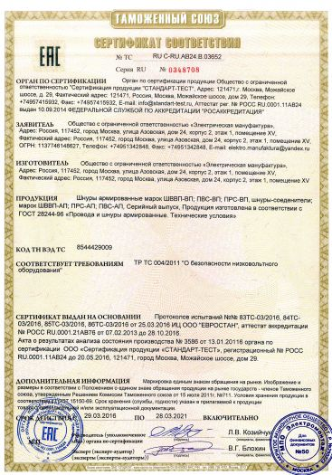 Скачать сертификат на шнуры армированные марок ШВВП-ВП; ПВС-ВП; ПРС-ВП, шнуры-соединители марок ШВВП-АП; ПРС-АП; ПВС-АП