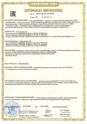 Скачать сертификат на компоненты транспортных средств, торговой марки «THULE»: багажники автомобильные (боксы)