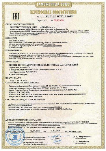 Скачать сертификат на шины пневматические для легковых автомобилей торговой марки «TOYO» с посадочным диаметром 15 — 19″, категории скорости Н, Т, S, V
