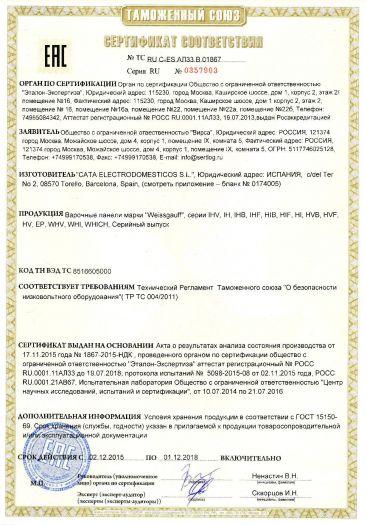 Скачать сертификат на варочные панели марки «Weissgauff», серии IHV, IH, IHB, IHF, HIB, HIF, HI, HVB, HVF, HV, ЕР, WHV, WHI, WHICH
