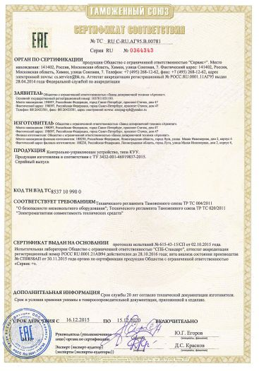 Скачать сертификат на контрольно-управляющее устройство, типа КУУ