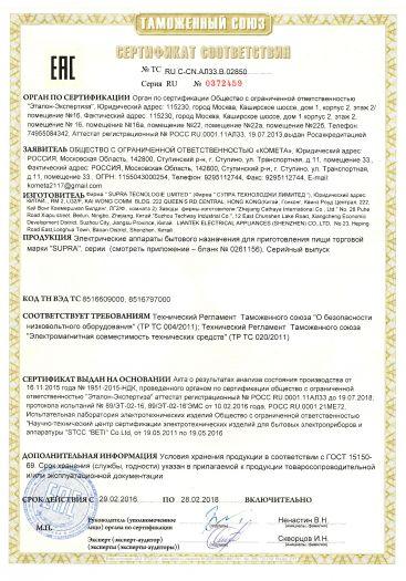 Скачать сертификат на электрические аппараты бытового назначения для приготовления пищи торговой марки «SUPRA»