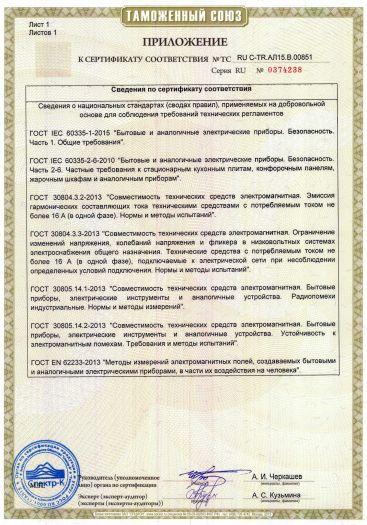 Скачать приложение к сертификату на плиты бытовые электрические с электрической духовкой торговой марки «beko», модели: FSE, FSS, FFSS, FCS