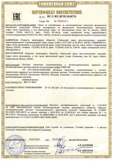 Скачать сертификат на колодки тормозные композиционные с сетчато-проволочным каркасом для железнодорожных грузовых вагонов из композиции шифра ТИИР-300