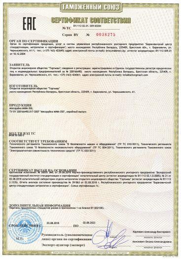 Скачать сертификат на мясорубка МИМ-350