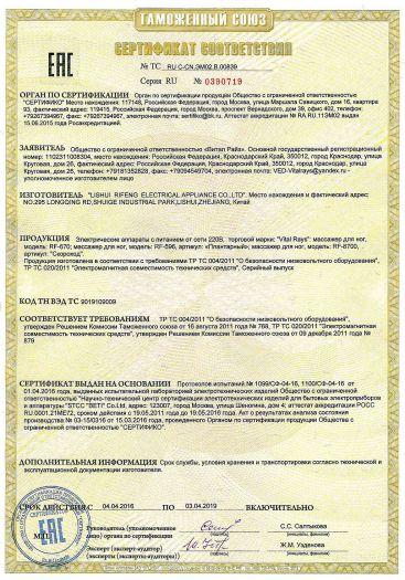 Скачать сертификат на электрические аппараты «Vital Rays»: массажер для ног RF-670, RF-596 «Плантарный», RF-8700 «Скороход»