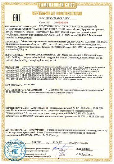 Скачать сертификат на электроскутеры (гироскутеры) с зарядным устройством, торговой марки «Cactus», модель MoveOn