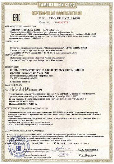 Скачать сертификат на ШИНЫ ПНЕВМАТИЧЕСКИЕ ДЛЯ ЛЕГКОВЫХ АВТОМОБИЛЕЙ 205/70R15 модель V-237 Viatti 96Н