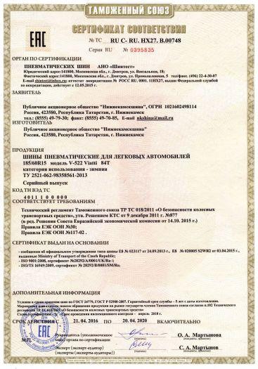 Скачать сертификат на ШИНЫ ПНЕВМАТИЧЕСКИЕ ДЛЯ ЛЕГКОВЫХ АВТОМОБИЛЕЙ 185/60R15 модель V-522 Viatti 84Т, категория использования — зимняя