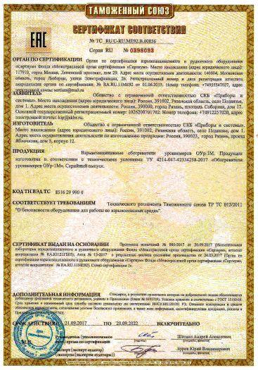 Скачать сертификат на взрывозащищенные обогреватели уровнемеров ОУр-1М