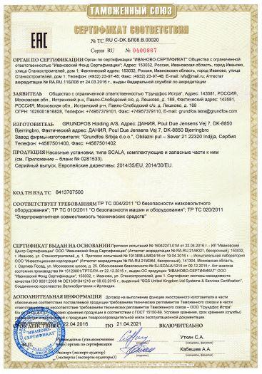 Скачать сертификат на насосные установки, типа SCALA, комплектующие и запасные части к ним