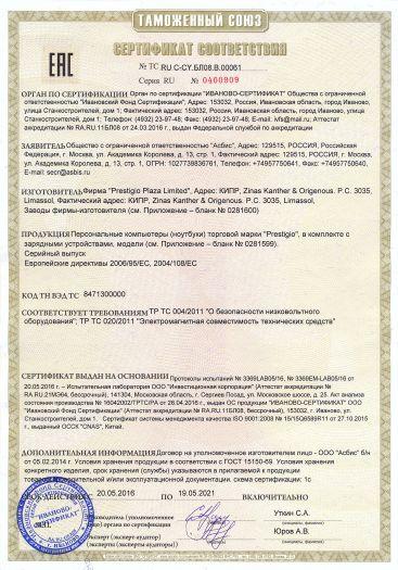 Скачать сертификат на персональные компьютеры (ноутбуки) торговой марки «Prestigio», в комплекте с зарядными устройствами
