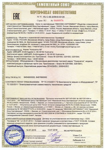 Скачать сертификат на оборудование с бензиновым двигателем торговой марки «Husqvarna», модели, комплектующие и запасные части