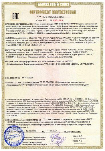 Скачать сертификат на шкафы управления