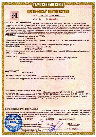 Скачать сертификат на газоанализаторы «Бинар» с маркировкой взрывозащиты