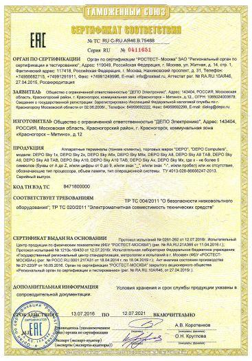 Скачать сертификат на аппаратные терминалы (тонкие клиенты), торговых марок «DEPO», «DEPO Computers», модели DEPO Sky