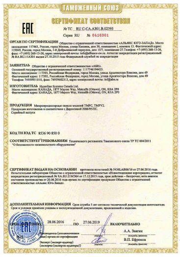 Скачать сертификат на микропроцессорные панели моделей TMPC, TMPY2