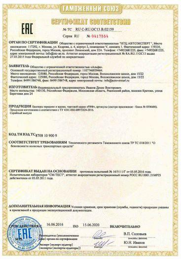 Скачать сертификат на бамперы передние и задние, торговой марки «РИФ»