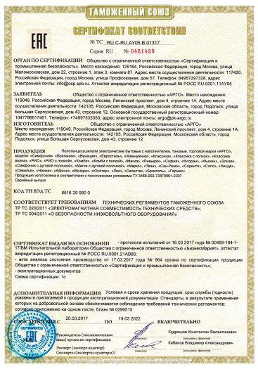 Скачать сертификат на полотенцесушители электрические бытовые с наполнителем, тэновые, торговой марки «АРГО»