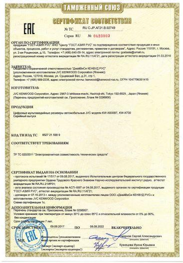 Скачать сертификат на цифровые мультимедийные ресиверы автомобильные JVC модели KW-X830BT, KW-X730