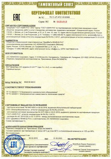 Скачать сертификат на DLP-проекторы JVC модели LX-UH1