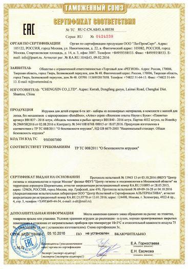 Скачать сертификат на игрушки для детей — наборы из полимерных материалов, в комплекте с массой для лепки, без механизмов с маркировками «Bondibon», «Artec» серии «Японские опыты Науки с Буки»: «Планеты», «Модель человека и рыбы»