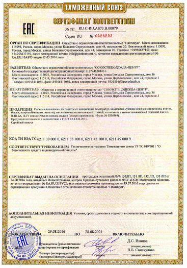 Скачать сертификат на одежда специальная для защиты от пониженных температур, комплекты мужские и женские (костюмы, куртки, брюки, полукомбинезоны, жилеты), из смешанных и синтетических тканей, в том числе с водоотталкивающей отделкой для I-II, II-III, IA, IБ-IV климатических поясов