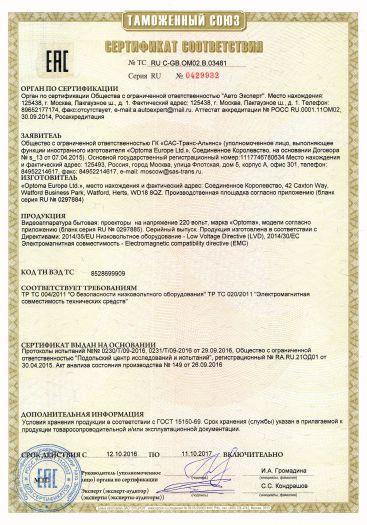 Скачать сертификат на видеоаппаратура бытовая: проекторы на напряжение 220 вольт, марка «Optoma»