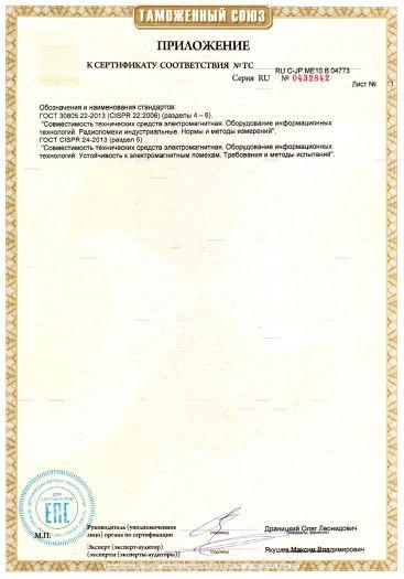 Скачать приложение к сертификату на видеокамера торговой марки JVC модель GZ-RY980HE