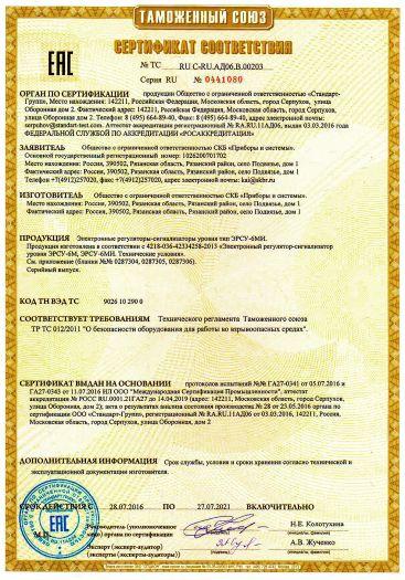 Скачать сертификат на электронные регуляторы-сигнализаторы уровня тип ЭРСУ-6МИ