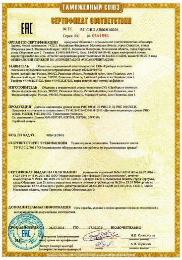 Скачать сертификат на датчики-индикаторы уровня типов РИС 101М1 И, РИС121 И, РИС 101СКБ И
