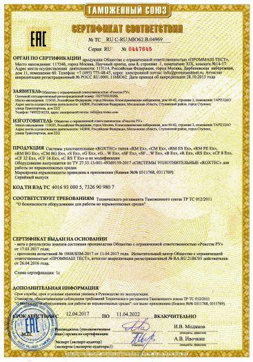Скачать сертификат на системы уплотнительные «ROXTEC» типов «RM», «СМ», «S», «G», «SF», «RS»