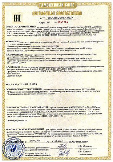 Скачать сертификат на шкафы для решения задач автоматизированной системы управления технологическими процессами электрической части типов: ШАИИС, ШАСУ, ШКП, ШКЭ, ШТК, ЩУЭ, ШФК