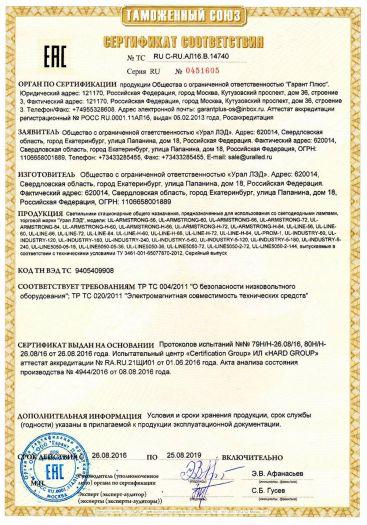 Скачать сертификат на светильники стационарные общего назначения, предназначенные для использования со светодиодными лампами, торговой марки «Урал ЛЭД», модели: UL-ARMSTRONG, UL-LINE, UL-INDUSTRY