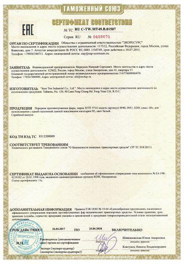 Скачать сертификат на передние противотуманные фары, марка JUTE