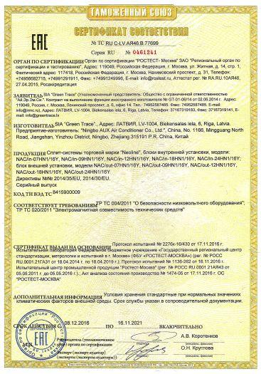 Скачать сертификат на сплит-системы торговой марки «Neoline»