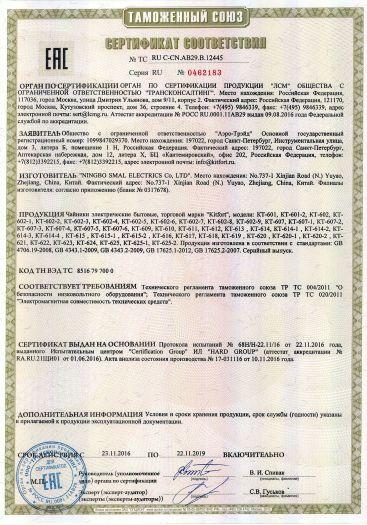 Скачать сертификат на чайники электрические бытовые, торговой марки «Kitfort»