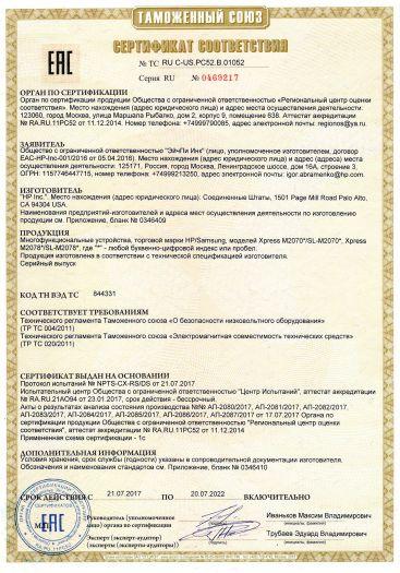 Скачать сертификат на многофункциональные устройства, торговой марки HP/Samsung, моделей Xpress M2070/SL-M2070, Xpress M2078/SL-M2078