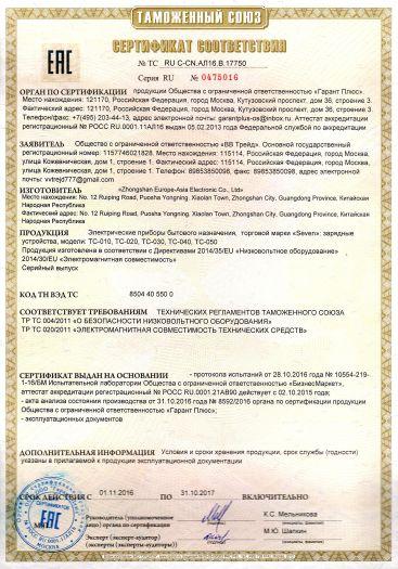 Скачать сертификат на электрические приборы бытового назначения, торговой марки «Seven»: зарядные устройства, модели: ТС-010, ТС-020, ТС-030, ТС-040, ТС-050